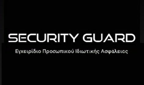 Εγχειρίδιο Προσωπικού Ασφαλείας για κινητά