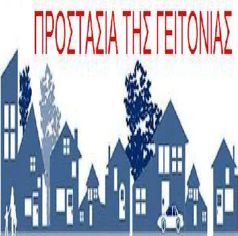 Ασφάλεια & Προστασία της Γειτονίας