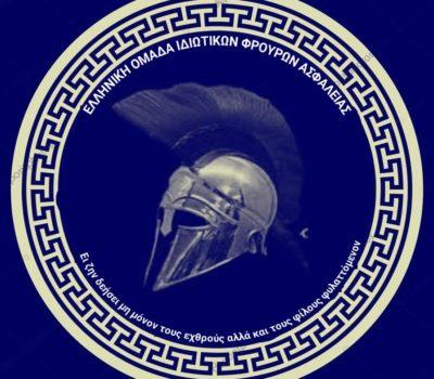 Ελληνική Ομάδα Ιδιωτικών Φρουρών Ασφαλείας