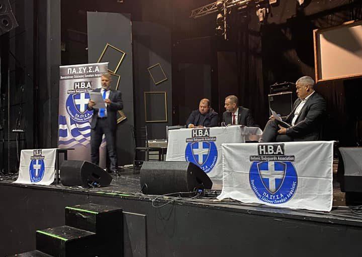 Πανελλήνιος Σύλλογος Συνοδών Ασφαλείας Κοπή πίτας 2020