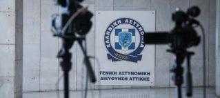 Από το Τμήμα Προστασίας Μαρτύρων της Διεύθυνσης Ασφάλειας Αττικής, αναζητούνται, με βάση εντάλματα βίαιης προσαγωγής