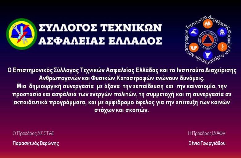 Ο Επιστημονικός Σύλλογος Τεχνικών Ασφαλείας Ελλάδος και το Ινστιτούτο Διαχείρισης Ανθρωπογενών Φυσικών Καταστροφών ενώνουν δυνάμεις