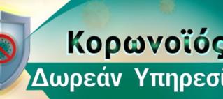Ενημέρωση ενδιαφερομένων για φορείς παροχής δωρεάν υπηρεσιών λόγω της εξάπλωσης του κορωνοϊού