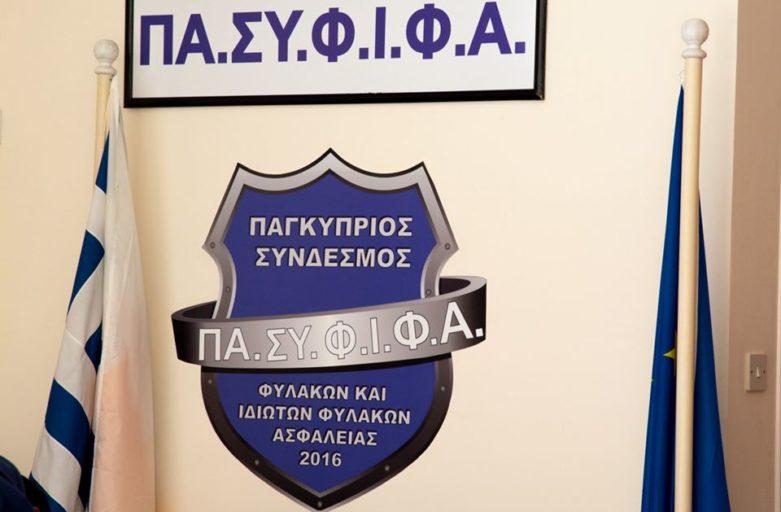 Παγκύπριος Σύνδεσμος Φυλάκων-Ιδιωτών Φυλάκων Ασφάλειας