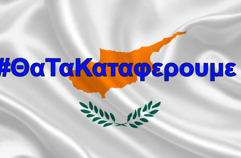 Παγκύπριος Σύνδεσμος Φυλάκων-Ιδιωτών Φυλάκων Ασφάλειας <<Μείνετε στο σπίτι»