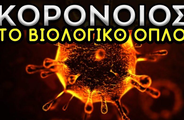 Η ρωσική βουλευτής της Ντάμα Νατάλια Ποπρόνσκα και ο πρόεδρος του ρωσικού Φιλελεύθερου Δημοκρατικού Κόμματος Ζιρινόφσκι σχολίασαν δημοσίως ότι ο νέος ιός  ήταν σαμποτάζ από τις Ηνωμένες Πολιτείες