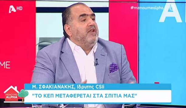 Σφακιανάκης «Πρέπει να εκπαιδευτεί ο απλός κόσμος για να μάθει το ψηφιακό κράτος »