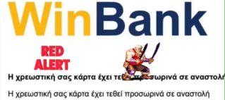 Προσοχή στους τραπεζικους σας λογαριασμους