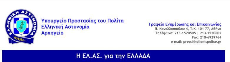 H Διεύθυνση Δίωξης Ηλεκτρονικού Εγκλήματος ενημερώνει τους πολίτες σχετικά με διασπορά κακόβουλου λογισμικού μέσω μηνυμάτων ηλεκτρονικού ταχυδρομείου (emails)