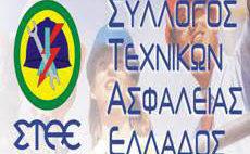 Συνεργασια Δικτύου Ενημέρωσης Ιδιωτικής Ασφάλειας με Επιστημονικό Σύλλογο Τεχνικών Ασφαλείας Ελλάδας