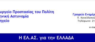 Μηνιαία δραστηριότητα των Υπηρεσιών της Ελληνικής Αστυνομίας για την αντιμετώπιση της εγκληματικότητας