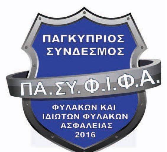 ΑΝΑΚΟΙΝΩΣΗ ΑΔΕΛΦΟΠΟΙΗΣΗΣ ΜΕΤΑΞΥ Παγκύπριος Σύνδεσμος Φυλάκων-Ιδιωτών Φυλάκων Ασφάλειας με τον Πανελλήνιο Σύλλογο Συνοδών Ασφάλειας ( ΠΑ.ΣΥ.Σ.Α)
