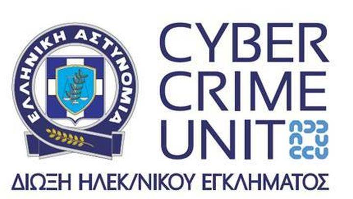 ΑΕΑ Με επιτυχία πραγματοποιήθηκαν από τη Διεύθυνση Δίωξης Ηλεκτρονικού Εγκλήματος και την Υποδιεύθυνση Δίωξης Ηλεκτρονικού Εγκλήματος Βορείου Ελλάδος, ενημερωτικές ημερίδες, εκδηλώσεις και συνέδρια για την ακαδημαϊκή χρονιά 2019 – 2020