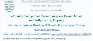 Πρόσκληση στη διαδικτυακή ομιλία του καθηγητή κ. Ιωάννη Μανιάτη για το ΕΛΙΣΜΕ
