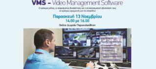 Τεχνολογικό Σεμινάριο για VMS – Παρασκευή 13 Νοεμβρίου – Δηλώστε Online Δωρεάν Παρακολούθηση