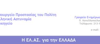 Ημερήσια Διαταγή του Αρχηγού της Ελληνικής Αστυνομίας, Αντιστράτηγου Μιχαήλ Καραμαλάκη για την Ημέρα των Ανθρωπίνων Δικαιωμάτων