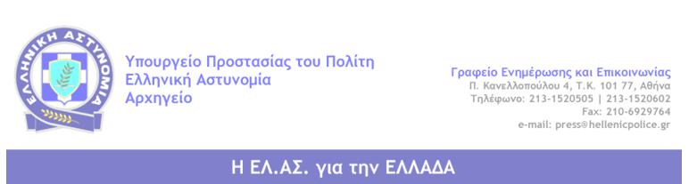 Το Αρχηγείο της Ελληνικής Αστυνομίας υλοποιεί ένα από τα μεγαλύτερα εξοπλιστικά προγράμματα