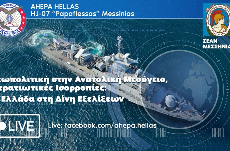 Διαδικτυακή εκδήλωση Γεωπολιτική στην Ανατολική Μεσόγειο, Στρατιωτικές Ισορροπίες: Η Ελλάδα στη Δίνη Εξελίξεων