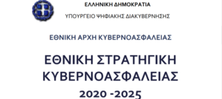 ΕΘΝΙΚΗ ΣΤΡΑΤΗΓΙΚΗ ΚΥΒΕΡΝΟΑΣΦΑΛΕΙΑΣ 2020-2025