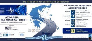 Η Ελληνική Ένωση για Ατλαντική & Ευρωπαϊκή Συνεργασία και η οργανωση Γυναίκες στη Διεθνή Ασφάλεια σας καλούν να συμμετέχετε στη συζήτηση με Θέμα: Εποχή ανασφάλειας: κίνδυνοι – σύγχρονα προβλήματα – αντιμετώπιση