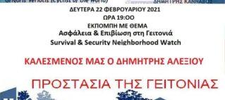 Το Radio Strimonika σε συνεργασία με το Hellenic Media Group ( Εθελοντικό Δημοσιογραφικό Δίκτυο ) Ο Δημήτρης Κανναβός και ο Γρηγόρης Βερροιωτης έχουν καλεσμένο τον Δημητρη Αλεξιου ΓΙΑ ΜΙΑ ΕΚΠΟΜΠΗ ΜΕ ΘΕΜΑ Ασφάλεια & Επιβίωση στη Γειτονιά – Survival & Security Neighborhood Watch