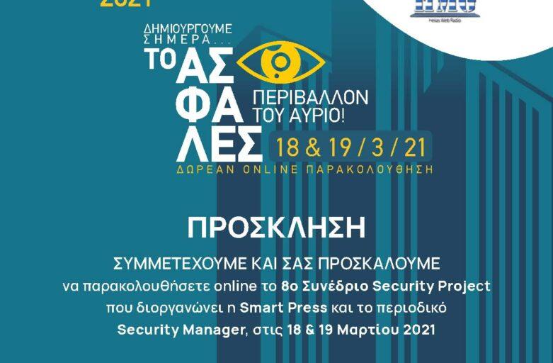 """Με κεντρικό τίτλο """"Δημιουργούμε Σήμερα, το Ασφαλές Περιβάλλον του Αύριο"""" το 8ο Συνέδριο  Security Project 2021"""